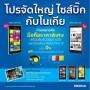 poster Nokia ในงาน TME2014