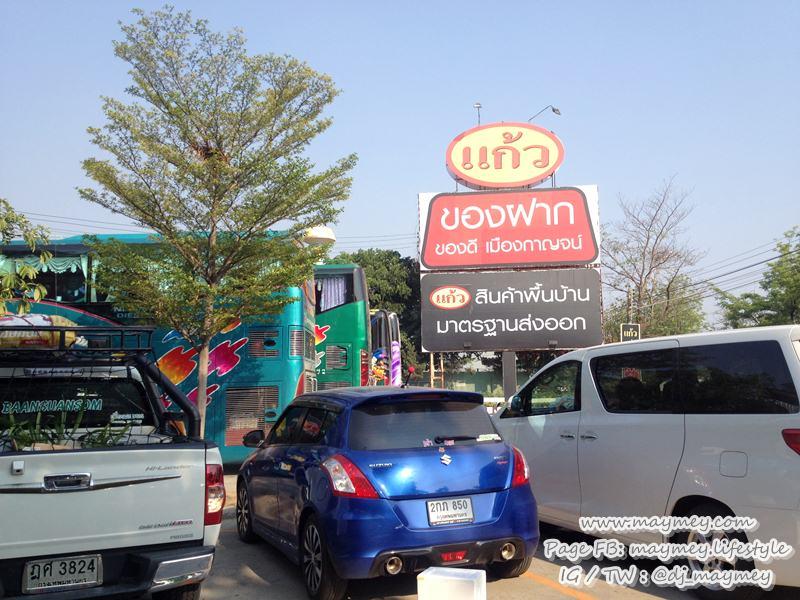 ร้านแก้ว ของฝาก เมืองกาญจนบุรี