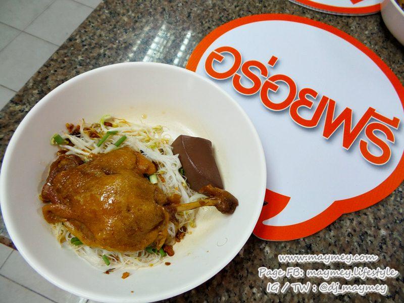 พากิน ร้านบ๊วยโภชนา ทองหล่อ อิ่มฟรี อร่อยดี ฟรีเว่อร์ 5วัน 5ร้านค้า 5สัปดาห์ จาก ธนชาต