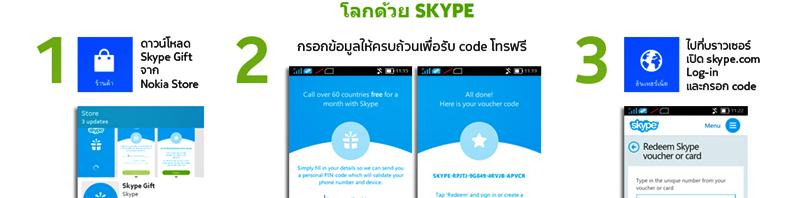 app skype free for nokia x
