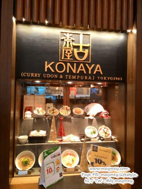ร้านโคนาย่า Konaya อุด้งแกงกระหรี่ต้นตำรับจากฟุกุโอกะ