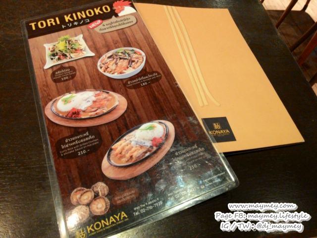 ร้านโคนาย่า Konaya อูด้งแกงกระหรี่ต้นตำรับจากฟุกุโอกะ