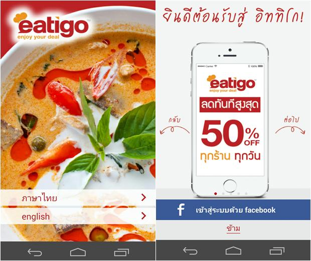 screenshot-Eatigo1.jpg (620×520)