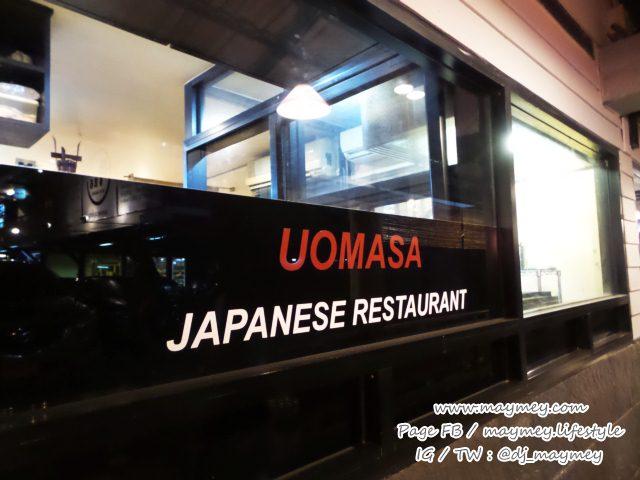 ร้าน uomasa