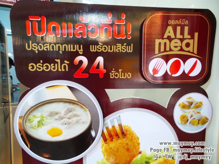 All Meal อาหารตามสั่ง 7-Eleven