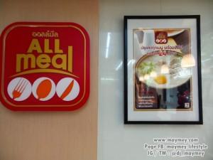 All Meal อาหารตามสั่ง 7-Eleven
