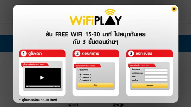 wifi play - login