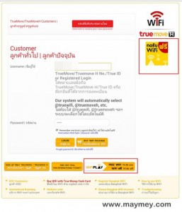 wifi play - login