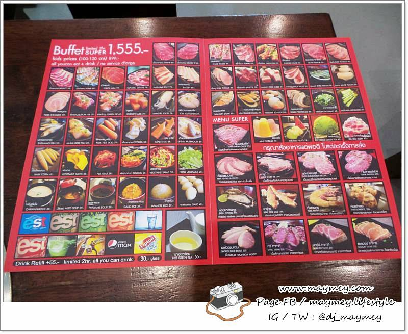 menu-all-guru-gyuu