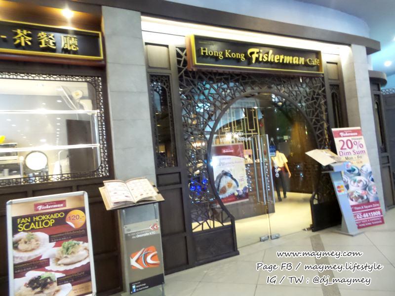 หน้าร้าน HongKong Fisherman สาขาเควิลเลจ สุขุมวิท 26