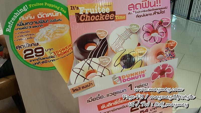 dunkin-donuts-fruitee-chockee