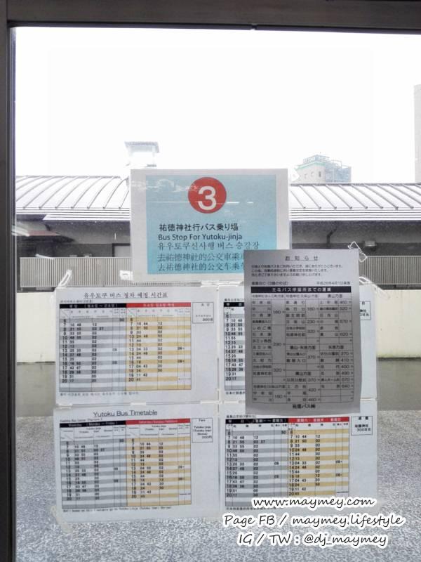 นั่งรถไฟมาลงที่สถานี Hizen-Kashima มาขึ้นบัส