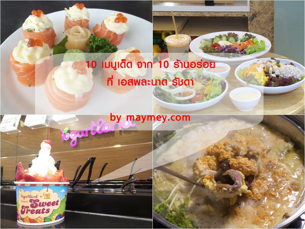 10menu-10restaurant-esplanade