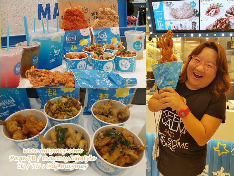 เมนูที่ 3 ร้านที่ 3: เมนู Taipei Squid ร้าน HOT-STAR