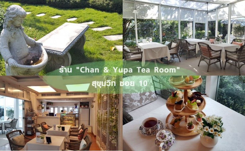 Chan Yupa Tea Room