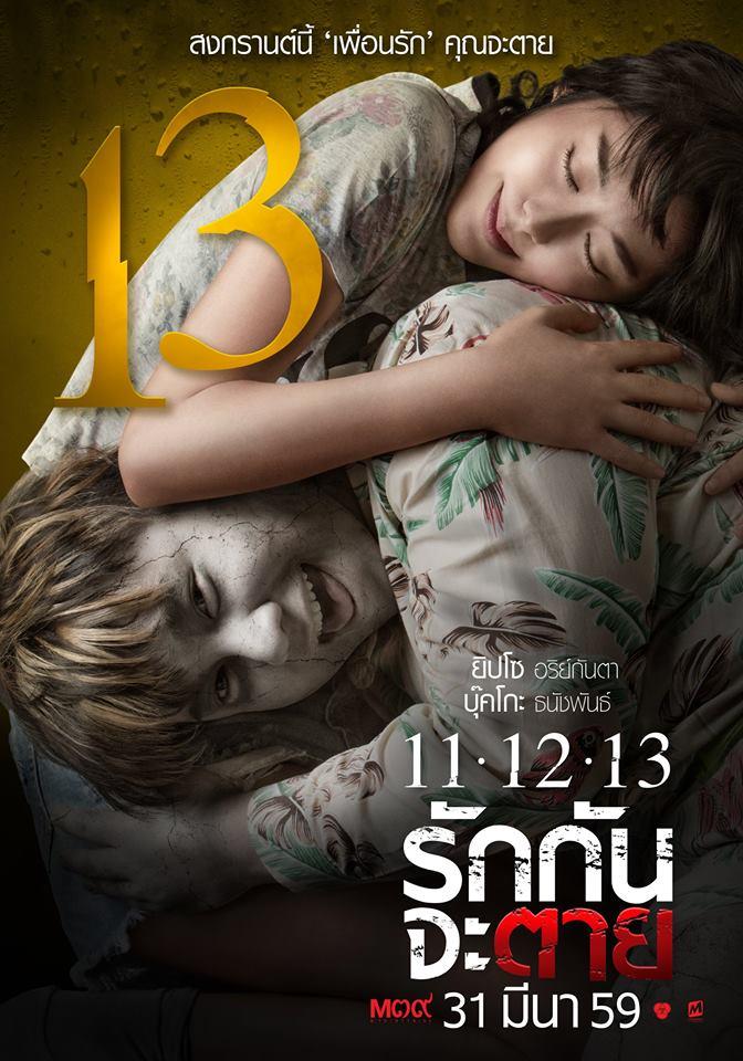 11.12.13 รักกันจะตาย