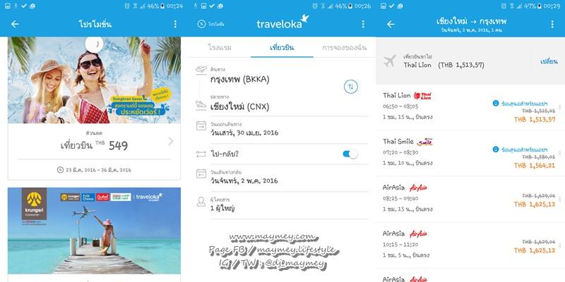 หน้าตา traveloka ใน app