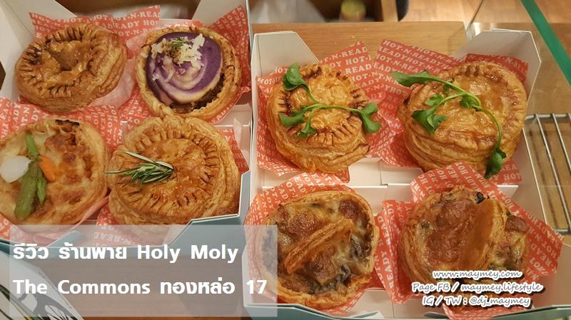 holy-moly-