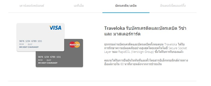 traveloka-pay-credit