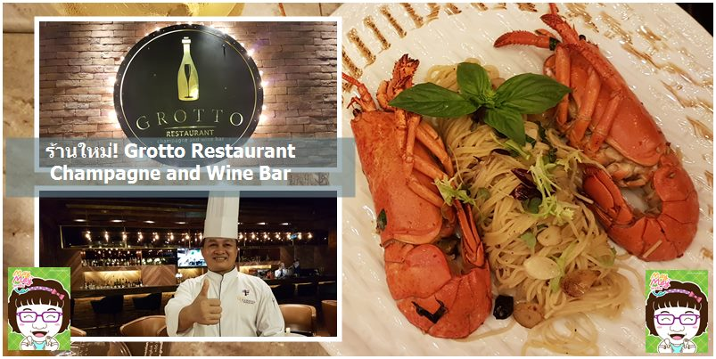 ร้าน Grotto Restaurant Champagne and Wine Bar