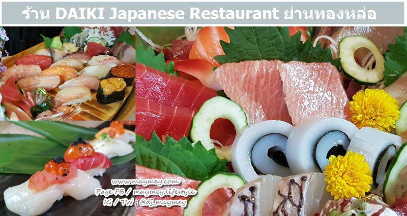 ร้าน DAIKI Japanese Restaurant
