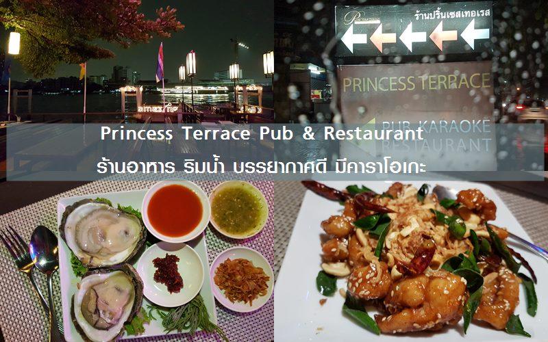 Princess Terrace Pub & Restaurant ร้านอาหาร ริมน้ำ บรรยากาศดี มีคาราโอเกะ