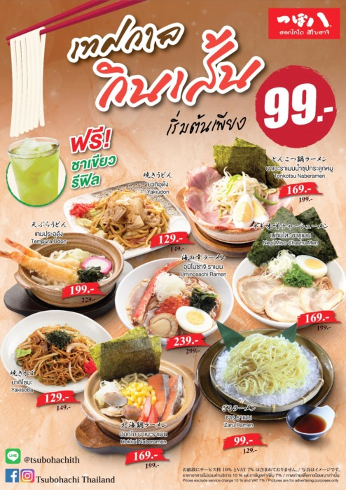 aw-tsubohachi-noodle-festival-insert-menu-ok