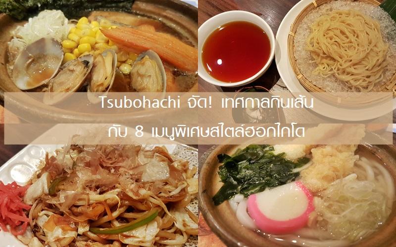 พาชิม เทศกาลกินเส้น ที่ ร้าน Tsubohachi พร้อม 8 เมนูพิเศษ สไตล์ฮอกไกโด