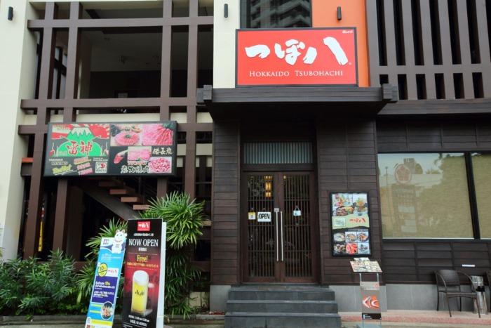 ร้าน Tsubohachi