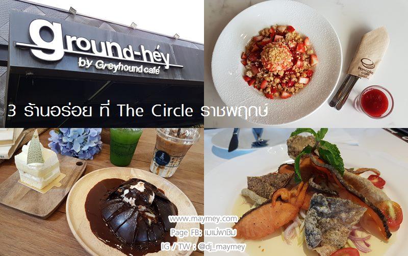 EAT TRIP กินแน่น 3 ร้านอร่อย ที่ The Circle Ratchapruk