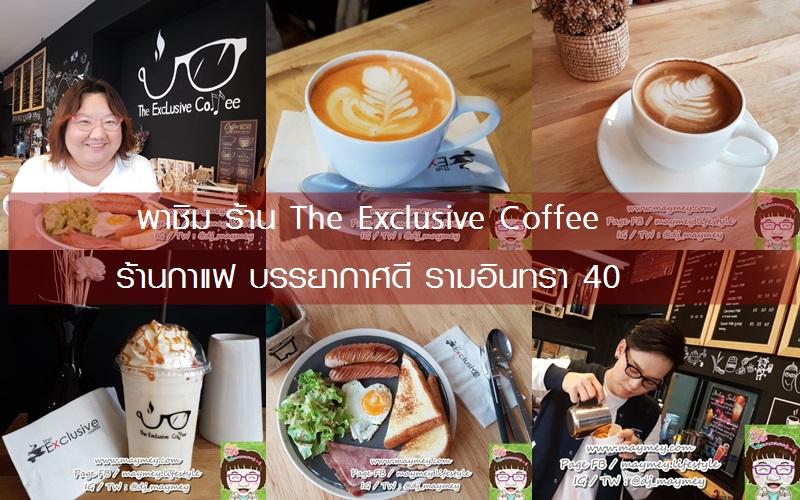 พาชิม ร้านกาแฟ The Exclusive Coffee รามอินทรา 40 ของหนุ่มโบ๊ท AF12
