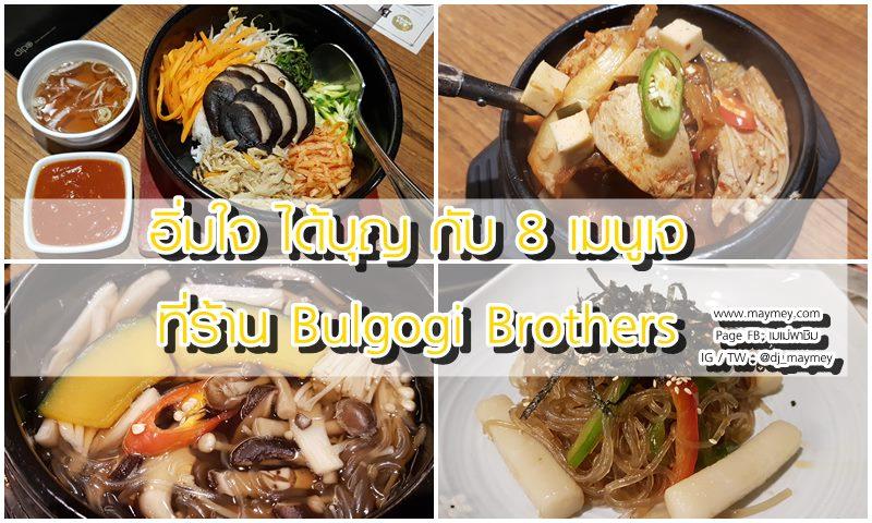 8 เมนูอาหารเจ ที่ Bulgogi Brothers อิ่ม อร่อย ได้บุญ ตลอดเดือนตุลาคม!
