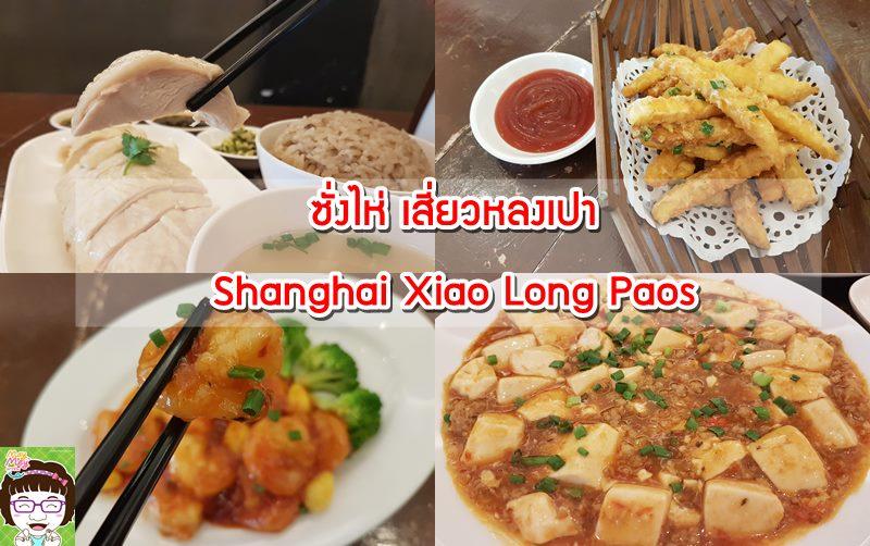 Shanghai Xiao Long Paos