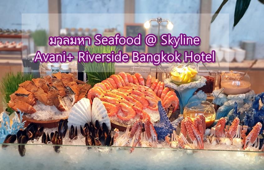 ห้องอาหาร สกายไลน์ Skyline at Avani+ Riverside Bangkok Hotel
