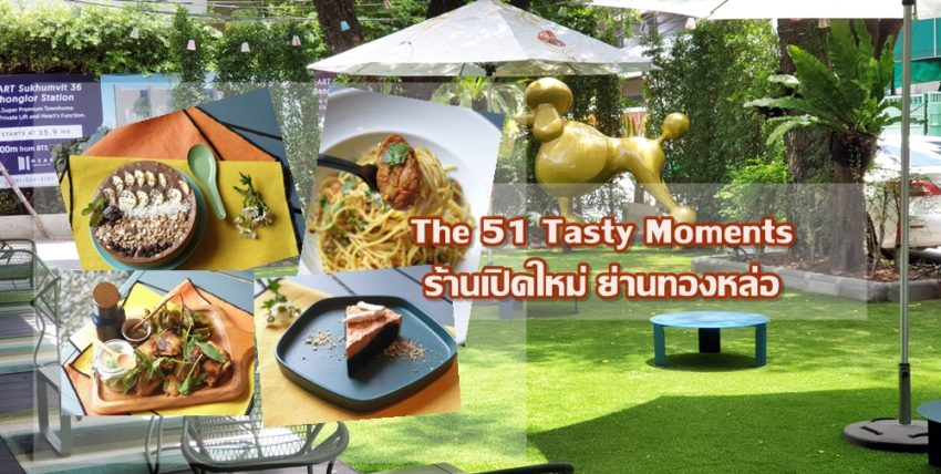 the 51 tasty moment