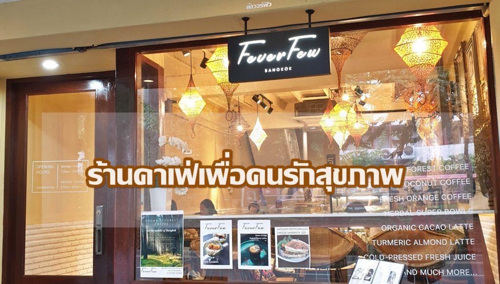 FeverFew Bangkok ร้านคาเฟ่เพื่อคนรักสุขภาพ ย่านสุขุมวิท