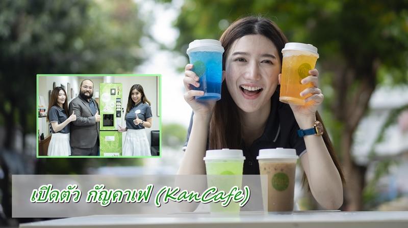 เปิดตัว กัญคาเฟ่ (KanCafe) แฟรนไชส์ตู้กาแฟอัตโนมัติ และเครื่องดื่มชากัญชา