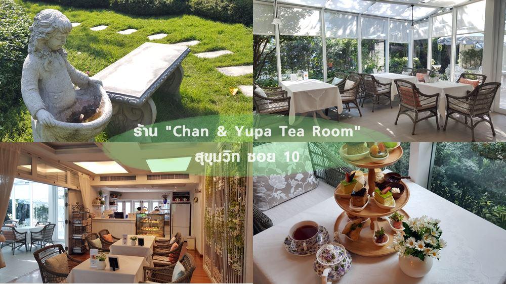 Chan Yupa Tea Room