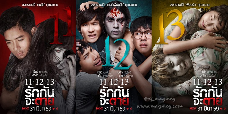 11.12.13.Movie-review