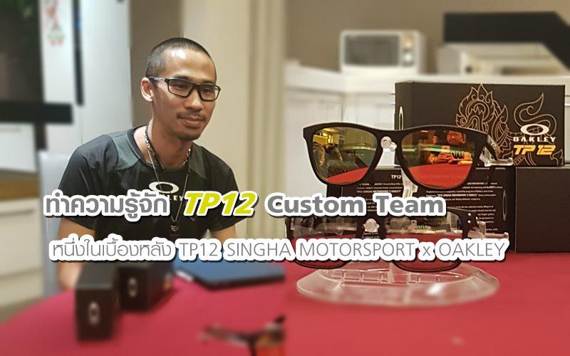แว่น Oakley Thailand Limited Edition by Element72