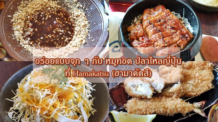 ร้าน Hamakatsu ร้านข้าวหมูทอด อร่อย ทองหล่อ