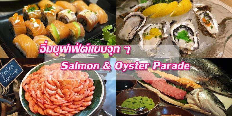 บุฟเฟ่ต์ Salmon & Oyster Parade ที่ Swissotel Bangkok Ratchada