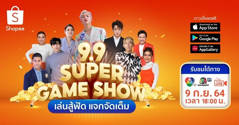2021 Shopee 9.9 SUPER GAME SHOW